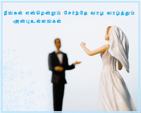 Funny Wedding Wishes In Tamil