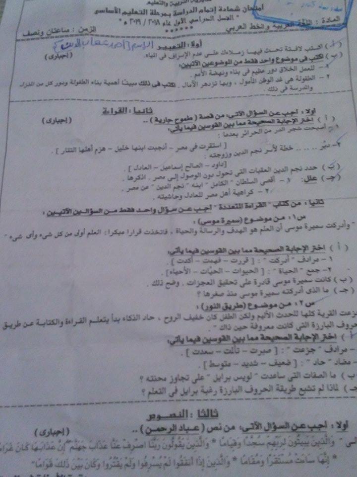 تجميع امتحانات اللغة العربية والدين للصف الثالث الاعدادي ترم أول.. محافظات 2019  1
