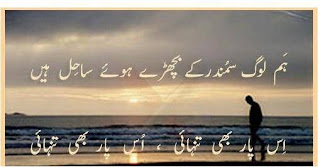 Hum log Samundar kay bichray huay Sahil hein - Sad Urdu Poetry 2 line Urdu Poetry, Sad Poetry,