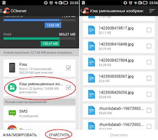 طريقة حذف ملف Thumbnails الخفي في هاتفك الأندرويد والذي يشغر مساحة ضخمة في هواتف الاندرويد