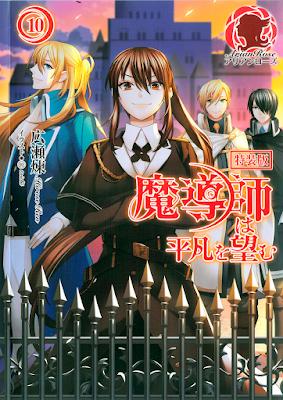 [Novel] 魔導師は平凡を望む 第01-10巻 [Madoshi wa heibon wo nozom Vol 01-10] Raw Download