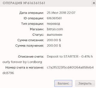 bitryo.com хайп