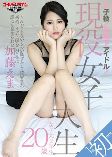 GDTM-154 I'd M.Former Child Actor!Original Underground Idol! Is Shameful Insult Much Active College Student Emma Kato ~ Undignified For The First Time Acme Was I Can Not Show Anyone A M A Indecent ~