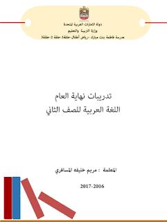 http://sis-moe-gov-ae.arabsschool.net/2017/06/2016-2017_10.html