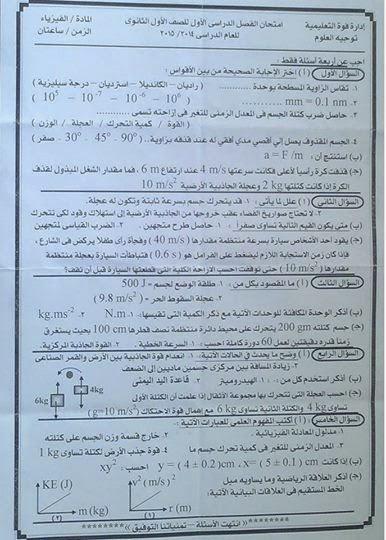 امتحان الأول الثانوى – فيزياء 2015 المنهاج المصري امت%D