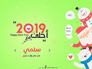 2019 احلى مع سلمي