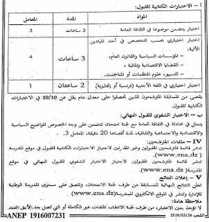 اعلان في المدرسة الوطنية للإدارة عن فتح مسابقة وطنية على أساس الاختبارات لتوظيف (120 منصب)  -- مارس 2019