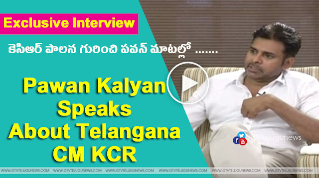 Pawan Kalyan Speaks About Telangana CM KCR | Exclusive Interview