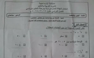 امتحان الجبر محافظة الاسماعيلية الصف الثالث الاعدادى 2018 الترم الاول