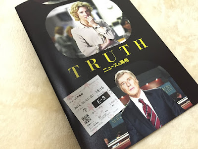 映画「ニュースの真相」の半券とパンフレット