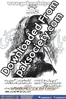 Dil e Nadan by Mahwish Talib Online Reading