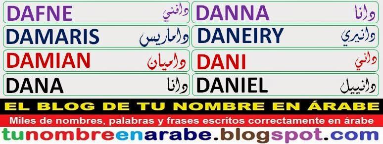 plantillas de nombres en arabe: DANNA DANEIRY DANI DANIEL