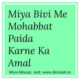 Miya Bivi Me Mohabbat Paida Karne Ka Amal