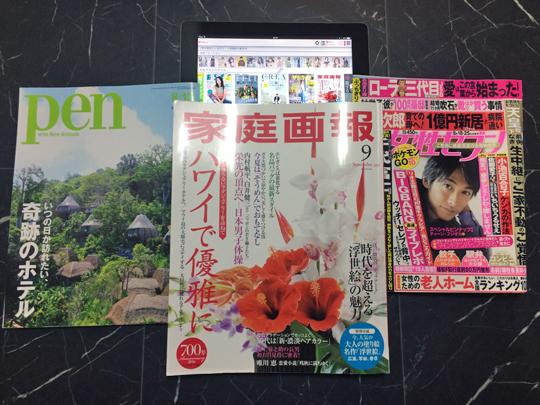女性セブン・PEN・家庭画報