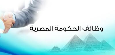 وظائف خالية, وظائف حكومية, وظائف الحكومة المصرية, وظائف القطاع العام , وظيفة حكومية, تعيين الحكومة, وظائف وزارة, وظائف الحكومي, توظيف حكومى , وظائف مصر