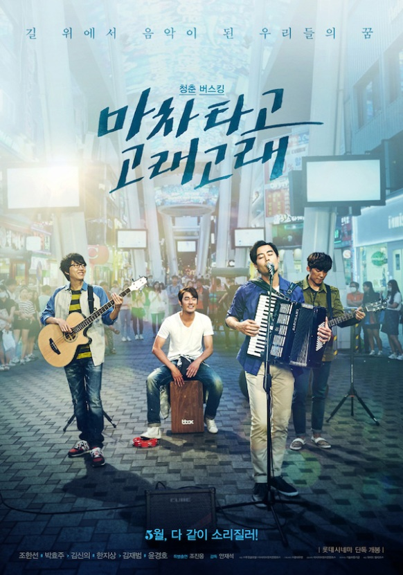 Sinopsis Blue Busking / Macha Tago Goraegorae (2016) - Film Korea
