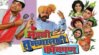 Mandali Tumchyasathi Kay Pan 2013 Marathi Movie Download 300mb HDRip