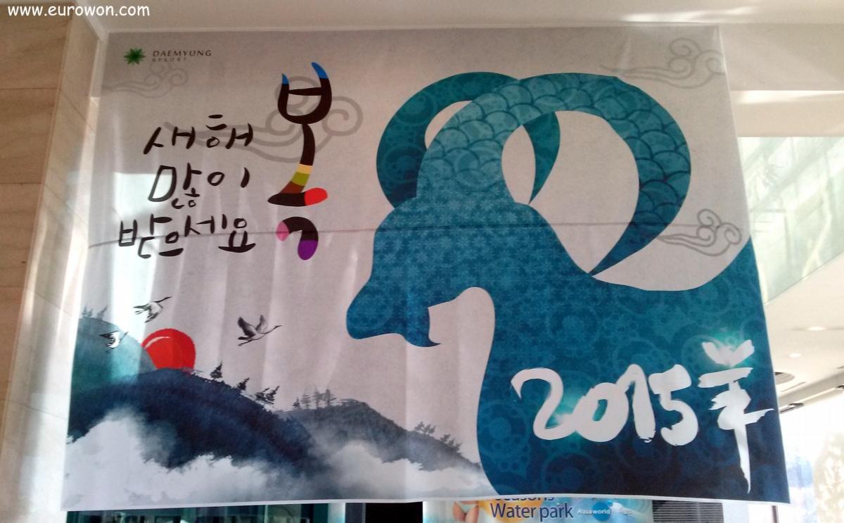 Cartel de felicitación del nuevo año de la oveja o cabra