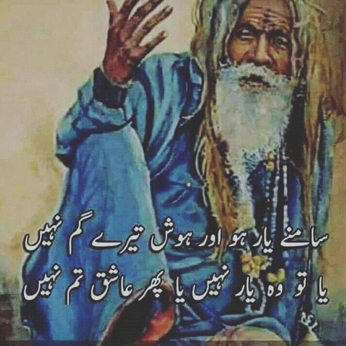 ishq Poetry in Urdu | 2 Lines ISHQ Shayari