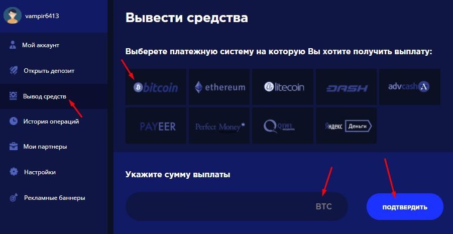 Регистрация в Feebit 4