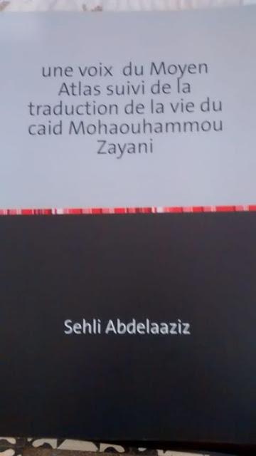 صدور كتاب جديد للاستاذ السهلي عبد العزيز