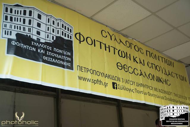 Αποχαιρετιστήριο γλέντι με φιλανθρωπικό χαρακτήρα των Ποντίων φοιτητών στη Θεσσαλονίκη