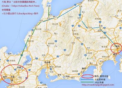 大阪・東京「北陸拱型鐵路周遊券」( Osaka・Tokyo Hokuriku Arch Pass ) Geographical map