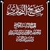 تحميل كتاب صحيح البخارى لمحمد  بن إسماعيل البخاري أبو عبد الله pdf