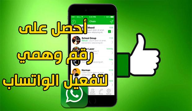 موقع عربي للحصول على رقم هاتفي وهمي لتفعيل الواتساب