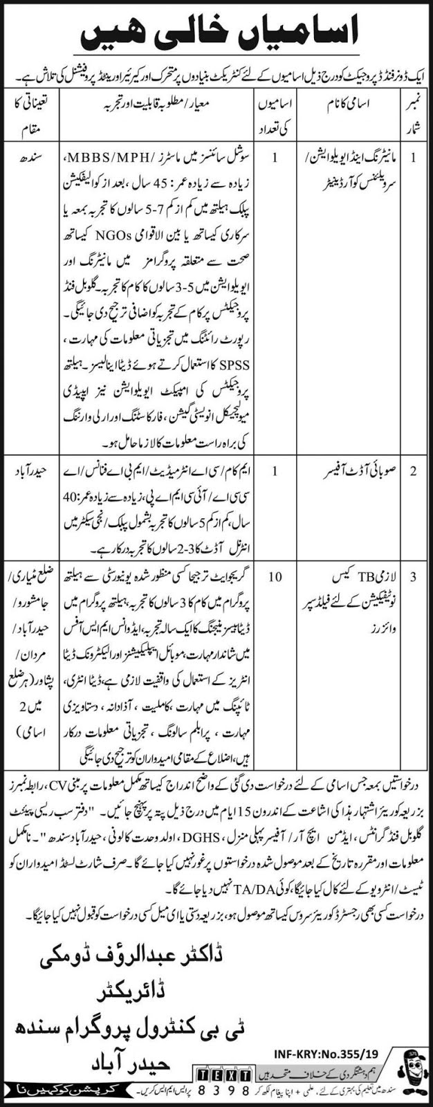 national tb control program,national tb control program in jobs 2019,national tb control program in jobs 2019 || tahseen jobs,jobs in provincial tb control program (ptcp,pakistan,pronvincial tb control program punjab,jobs,pakistan jobs,national,pakistan jobs 2019,pakistan jobs 2018,pakistan new jobs 2019,jobs in pakistan,control,program,jobs pakistan,jobs in pakistan 2018,former tb control punjab