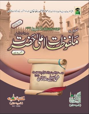 Download: Malfoozat-e-Aala Hazrat – Complete 4 Parts pdf in Urdu