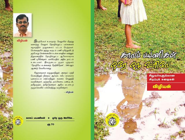 vizhiyan book