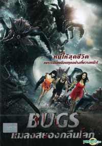 Bugs 2014 Hindi Dubbed Full Movies Download HD MKV
