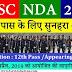 Govt Jobs 2019 संघ लोक सेवा आयोग ने NDA & NA के लिए आवेदन मांगे , 4 फरवरी से पहले करे आवेदन !! UPSC Recruitment 2019
