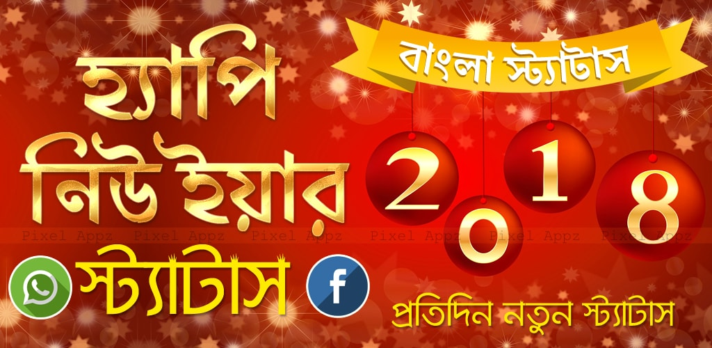 Happy New Year Bangla Status Android App Whatsapp, Facebook