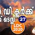 Kerala PSC - LDC 2020 | Mock Test - 27