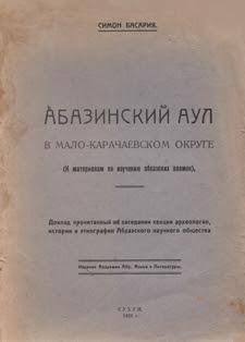 абазинский язык, абхазский язык, абазинская история, абхазская история