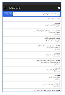 تحميل تطبيق Indeed للبحث عن الوظائف من هواتف اندرويد