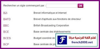 Liste des sigles  قائمة بكل الكلمات المختصرة فى اللغة الفرنسية