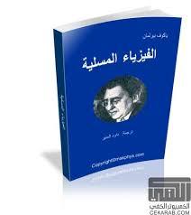 كتاب الفيزياء المسلية ، ياكوف