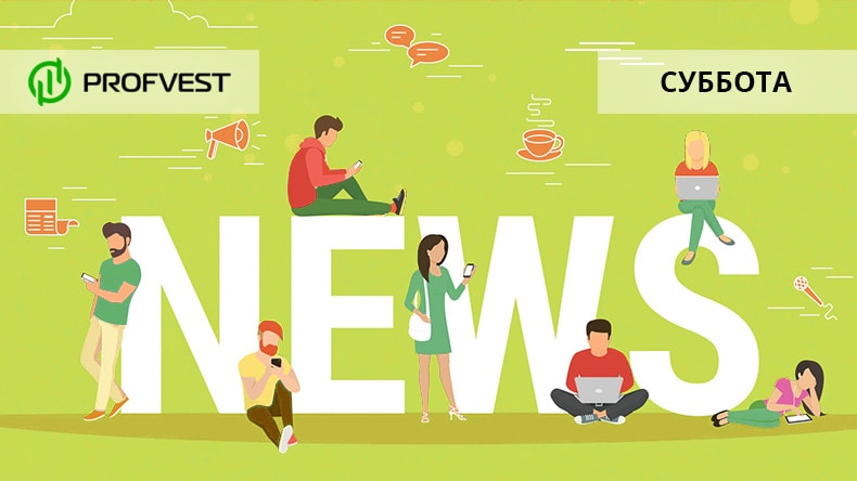 Новости от 23.11.19