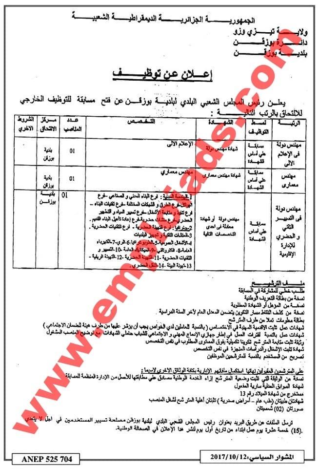 اعلان مسابقة توظيف ببلدية بوزقن ولاية تيزي وزو اكتوبر 2017