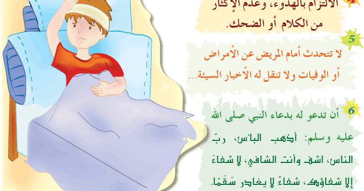 مفكرة اسلامية انوار من جبال عمور اداب زيارة المريض