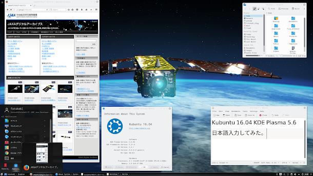 KDE Plasma 5.6へアップグレードしたKubuntu 16.04 のデスクトップ.