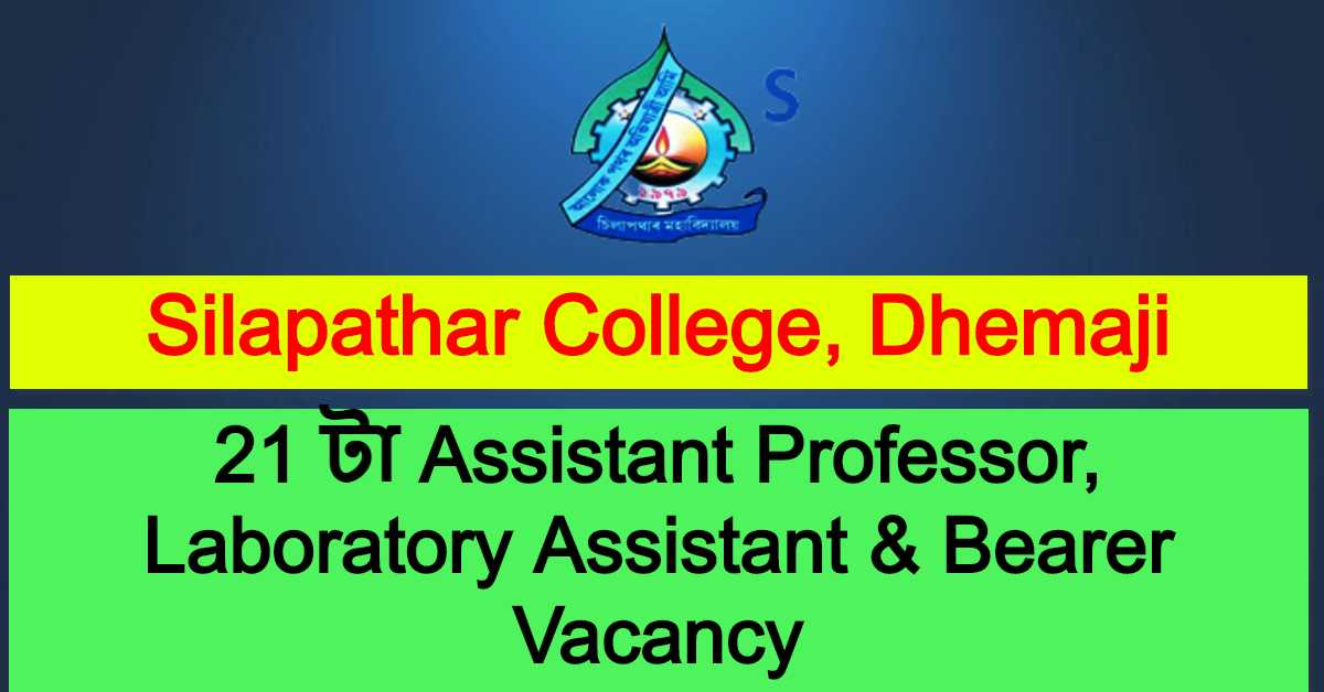 Silapathar College, Dhemaji Recruitment 2020 : Apply For 21 Assistant Professor, Laboratory Assistant & Bearer Vacancy