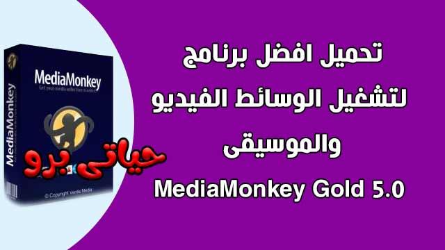 تحميل برنامج MediaMonkey Gold 5.0 افضل مشغل وسائط للكمبيوتر.