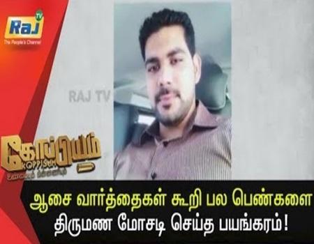 Koppiyam 15-03-2018 Raj Tv | Aasai Vaarthaikal