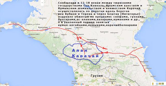 княжество Карачай,  Алания, Кумыкия, Крымское ханство