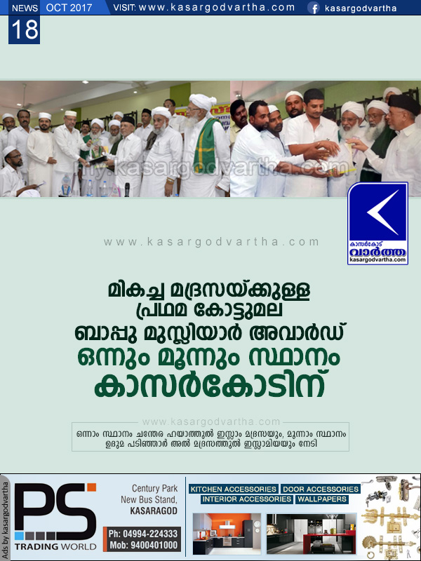 Samastha Madrasa award: Kasaragod got first and third prize