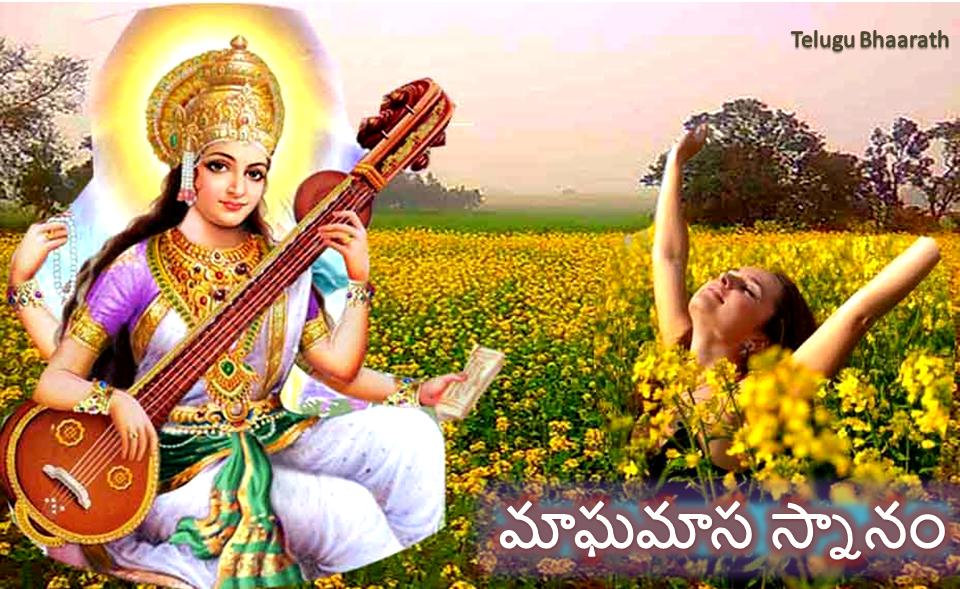 వసంత పంచమి, సరస్వతీ జయంతి - Vasantha Panchami